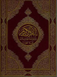 The Holy Qur'an in The Hausa Language | Madani Timbukti Traditions' Blog