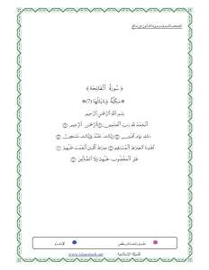 Qālūn Extract Page