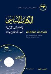 Al Kitābu-l-Asāsī Vol 1