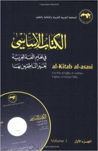 Al Kitābu-l-Asāsī Vol 2