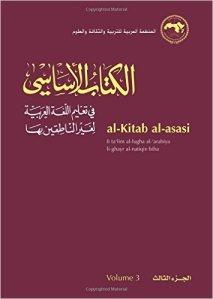 Al Kitābu-l-Asāsī vol 3