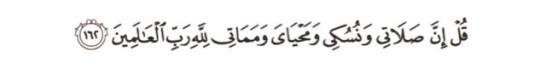 Qur'an Verses (2)