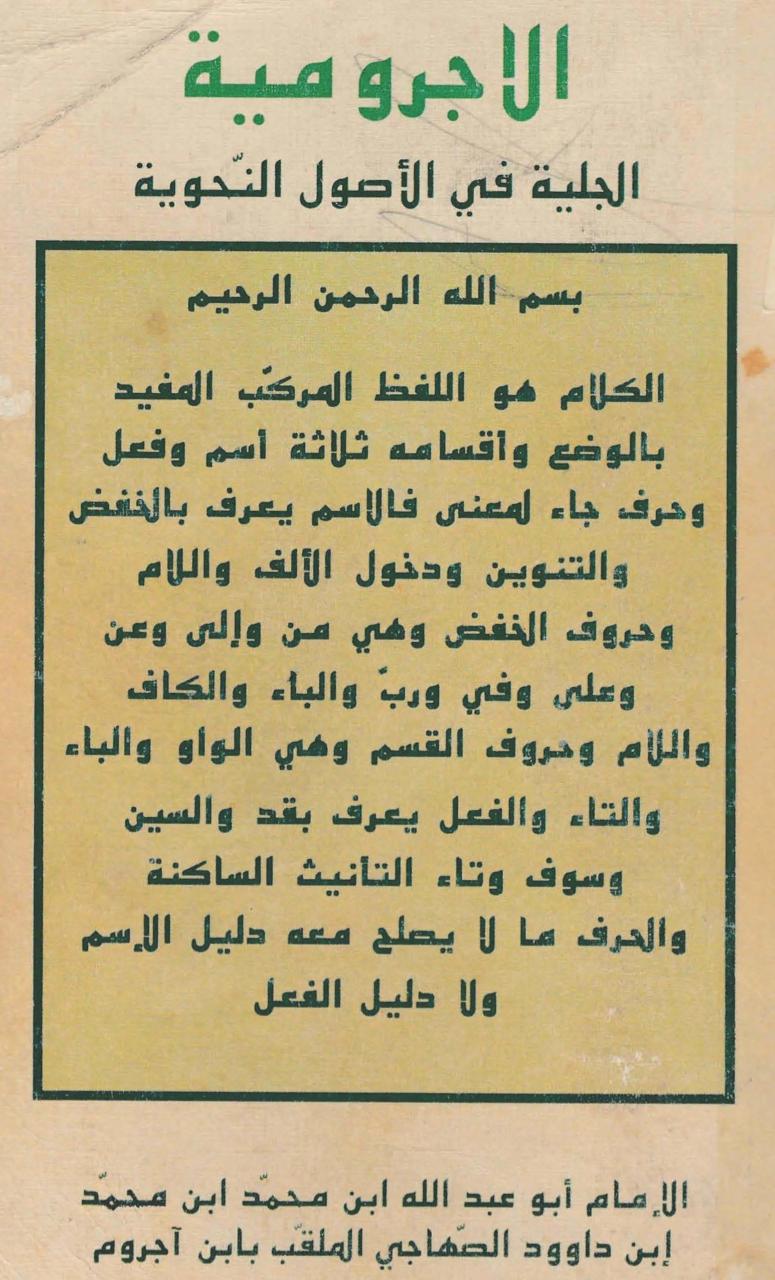 Al Ajurr. Cover